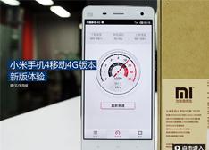 小米4移动4G版体验:谁说被魅族MX4/MX4 Pro秒杀?