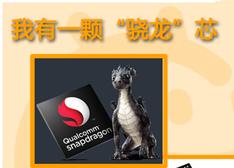 """小米4/锤子/HTC One:我有一颗骁龙""""芯"""""""