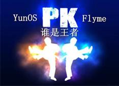YunOS安全至上 系统层级完胜Flyme 4.0