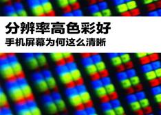 【揭秘真相】魅族MX4真的清晰吗?手机屏幕全方位多角度讲解(上)