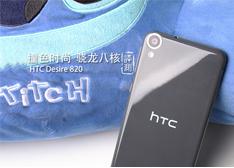 HTC Desire 820评测:高通骁龙八核先驱 魅族MX4/小米4的劲敌