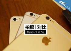 【劲爆】三代对决 iPhone 5s/6/6 Plus拍照对比