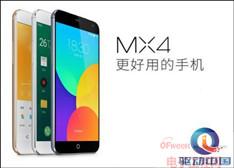 击败小米4/三星Note4  魅族MX4新品工艺领跑业界(附评测)
