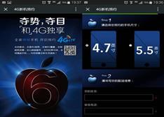 【劲爆】苹果iPhone 6遭国内运营商集体曝光  透露双版本