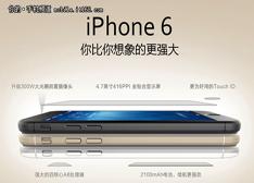 运营商掀起iPhone大战 电信首曝iPhone 6真机参数