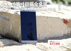 指纹识别/全金属/巨屏直逼魅族和三星 华为新旗舰Mate7详评(图)