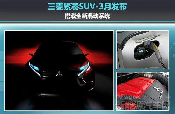 三菱SUV第二代XR-PHEV将发布 搭载混动系统