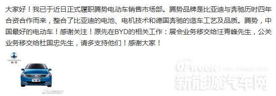 比亚迪李云飞调任腾势副总裁 此前回应媒体质疑PHEV路线