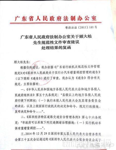 广东省法制办复函确认深圳限牌令的合法性