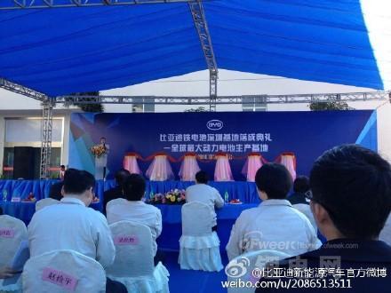 比亚迪全球最大的铁电池厂落户深圳