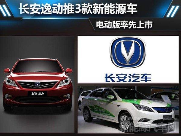 长安推长安逸动电动车PK北汽新能源E150EV