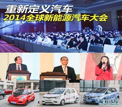 解读2014全球新能源汽车大会