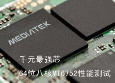千元最强芯 64位八核联发科MT6752性能测试