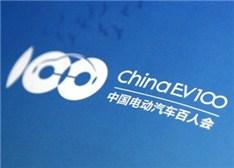 中国电动汽车百人会政企大佬出谋划策 新能源产业将腾飞