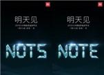 震撼来袭:小米Note今日下午两点发布会!最新消息汇总!