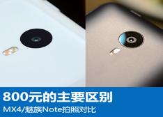只说拍照 800元的区别到底在哪? MX4/魅蓝Note拍照对比评测