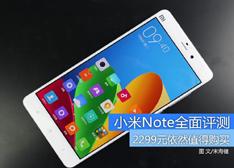 2299还值得买吗? 小米Note对比小米4/魅族MX4 Pro/iPhone 6全面评测
