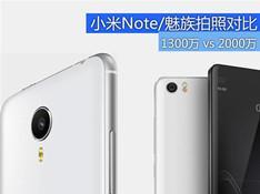 小米Note对比魅族MX4 Pro拍照评测:1300万低像素逆袭?