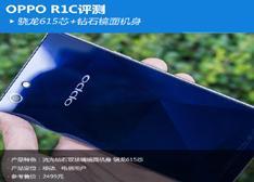骁龙615芯+钻石镜面机身 轻薄旗舰OPPO R1C详细评测