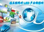 回归本质:从行业现状谈互联网对LED产业的影响