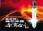 """锋芒毕露赤霄剑——LED照明营销""""鬼才""""吴正喆(上篇)"""