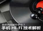 音质到底能好多少?小米Note/魅族MX4 Pro HIFI技术解析