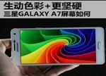三星GALAXY A7对比iPhone6 Plus屏幕评测 A7既艳又硬?