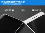 魅蓝Note、OPPO R5 芯对决:联发科高通谁更强?