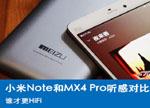 谁才更HiFi?小米Note对比MX4 Pro听感全面评测