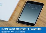 魅蓝对比魅蓝Note/红米2全面评测 配置选购疑问全解答