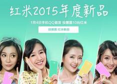 今天小米又要发新品了!与腾讯手机QQ独家首发最新红米