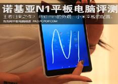 王者回归之作?iPad Mini脸小米平板芯 诺基亚N1平板电脑评测