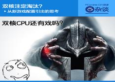 双核要淘汰了?从新游戏配置重新认识CPU