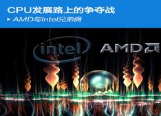 CPU发展路上的争夺战 AMD与Intel兄弟俩