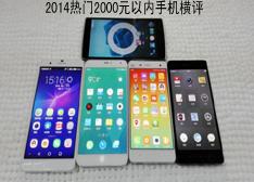 小米4/MX4领衔!2014热门2000元以内手机横评 谁在你心中是最美?