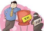 """知识产权行动兵临城下 LED照明企业如何""""专利""""制胜?"""