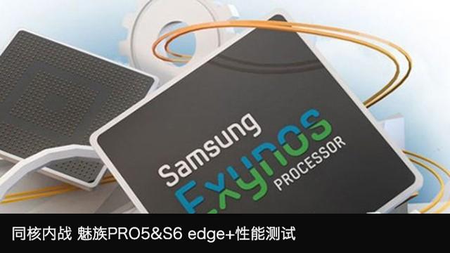 三星内核战 魅族PRO5与S6 edge+性能测试