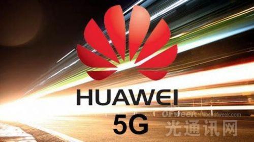 华为领跑5G  5G标准研发获重要进展