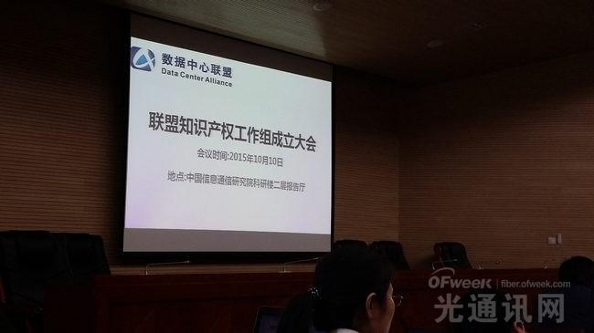 数据中心联盟成立知识产权工作组