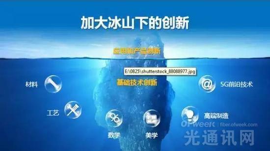 陈黎芳解读华为发展:寻找未来二十年事业合伙人