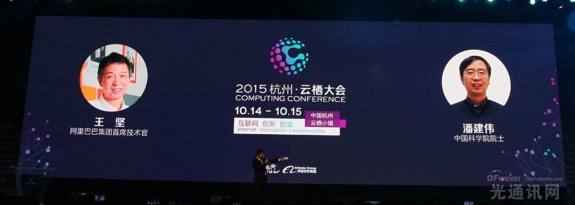 阿里发布量子加密通信产品:中国互联网进入量子时代