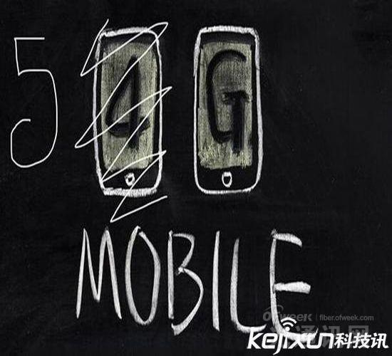 解读5G网络发展:带来三大革命性变化