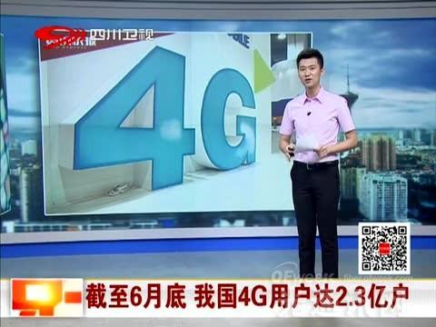 4G大战升温:移动独霸  中国联通启动自杀式袭击