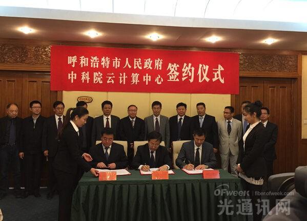 中科院云计算中心签约青城  携手打造云计算/大数据产业群