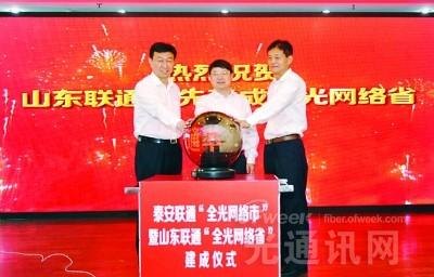 """中国联通建成全国首个""""全光网络省"""" 以光速建光网打响攻坚战"""