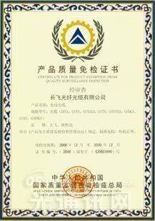 长飞的发展历程:以质取胜 发出国际标准制定的中国声音