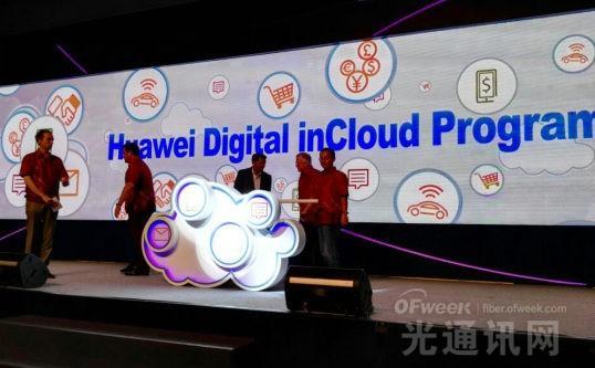 华为发布Digital inCloud 2015-2016计划