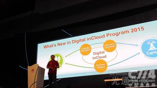 解读华为Digital inCloud 2015-2016计划:建立全球数字生态