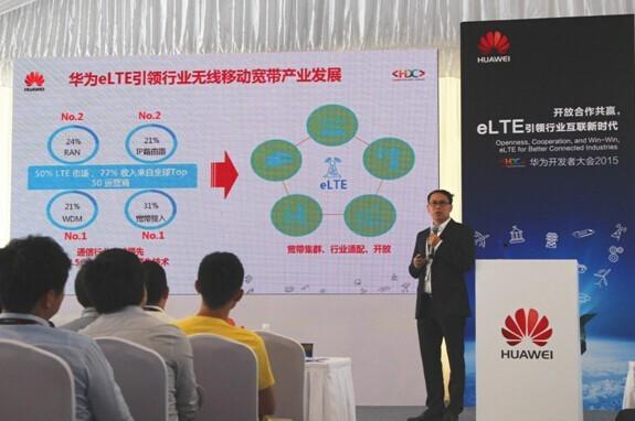 华为:已签订142个eLTE网络合同 开通76张eLTE商用网络