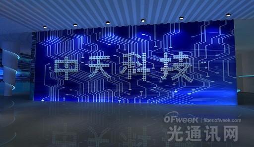 中天科技巴西光缆厂建成投产